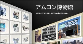 アムコン博物館
